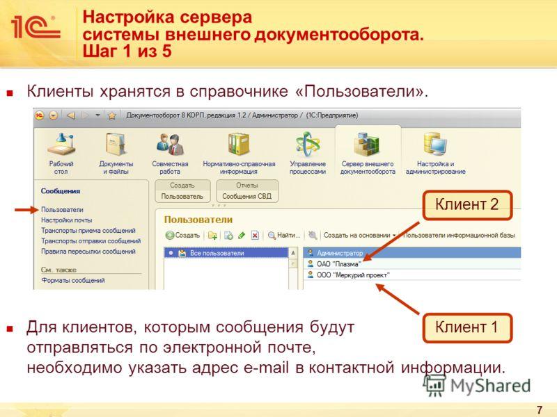 7 Клиенты хранятся в справочнике «Пользователи». Для клиентов, которым сообщения будут отправляться по электронной почте, необходимо указать адрес e-mail в контактной информации. Клиент 1 Клиент 2 Настройка сервера системы внешнего документооборота.