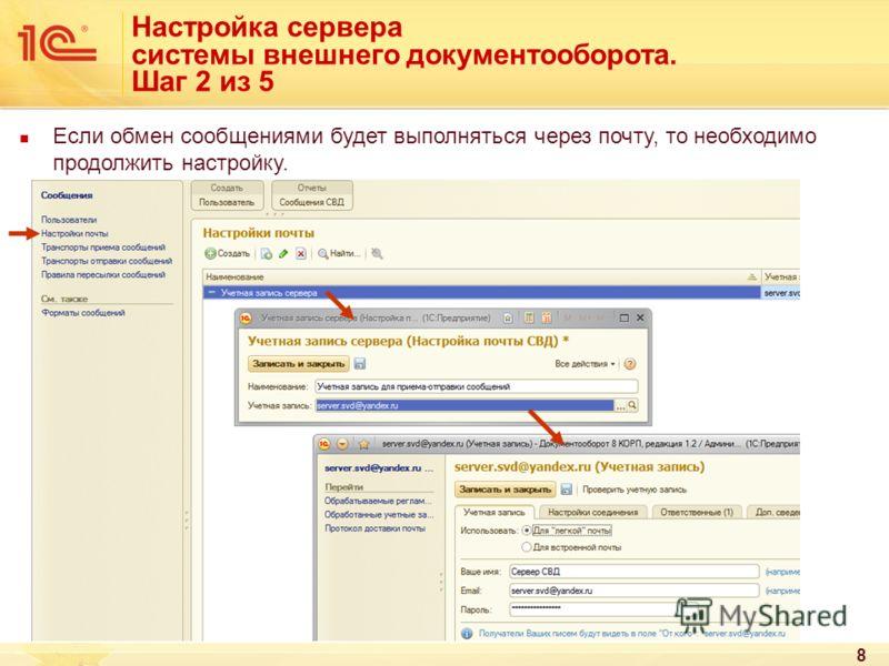 Если обмен сообщениями будет выполняться через почту, то необходимо продолжить настройку. 8 Настройка сервера системы внешнего документооборота. Шаг 2 из 5