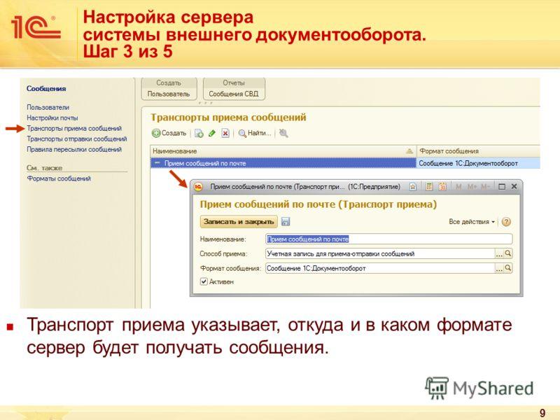 9 Настройка сервера системы внешнего документооборота. Шаг 3 из 5 Транспорт приема указывает, откуда и в каком формате сервер будет получать сообщения.