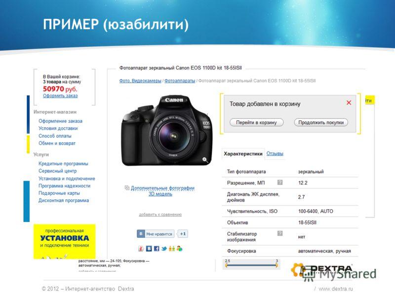 © 2012 – Интернет-агентство Dextra / www.dextra.ru ПРИМЕР (юзабилити) Naifl.ru