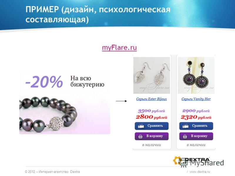 © 2012 – Интернет-агентство Dextra / www.dextra.ru ПРИМЕР (дизайн, психологическая составляющая) myFlare.ru