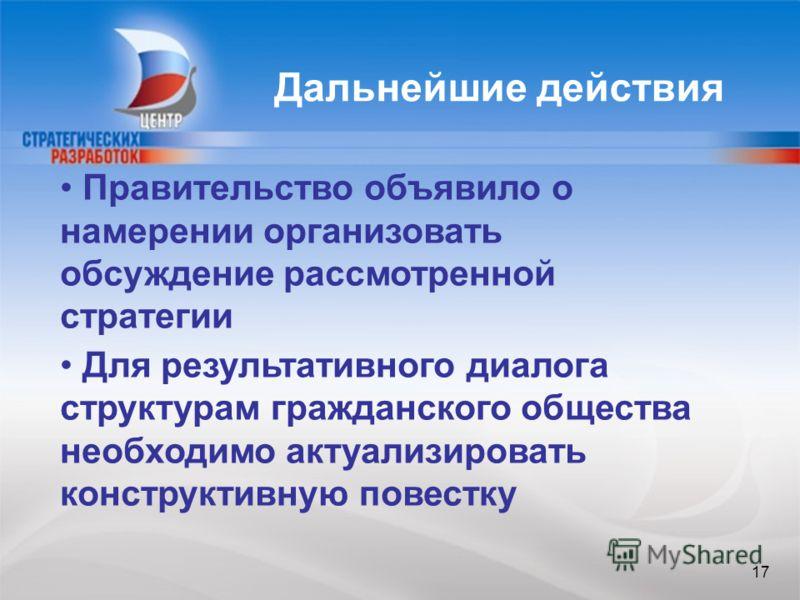 17 Правительство объявило о намерении организовать обсуждение рассмотренной стратегии Для результативного диалога структурам гражданского общества необходимо актуализировать конструктивную повестку Дальнейшие действия 17