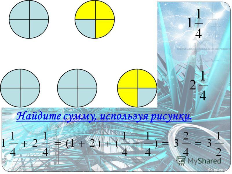 Чтобы сложить смешанные числа, надо: 1) Сложить целые части дробей – - это получится целая часть результата; 2) Сложить дробные части – - это дробная часть суммы; 3) Представить результат в виде несократимого смешанного числа.