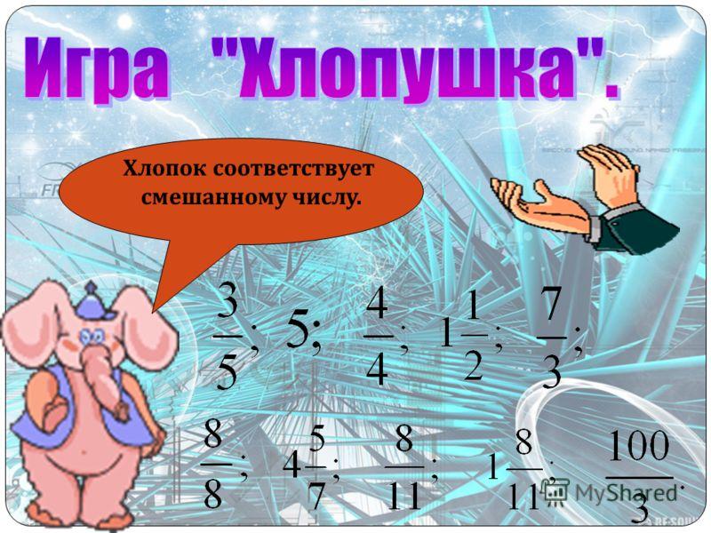 Устные упражнения Соедините линиями выражения соответствующие друг другу верно неправильная неверно правильная смешанное число