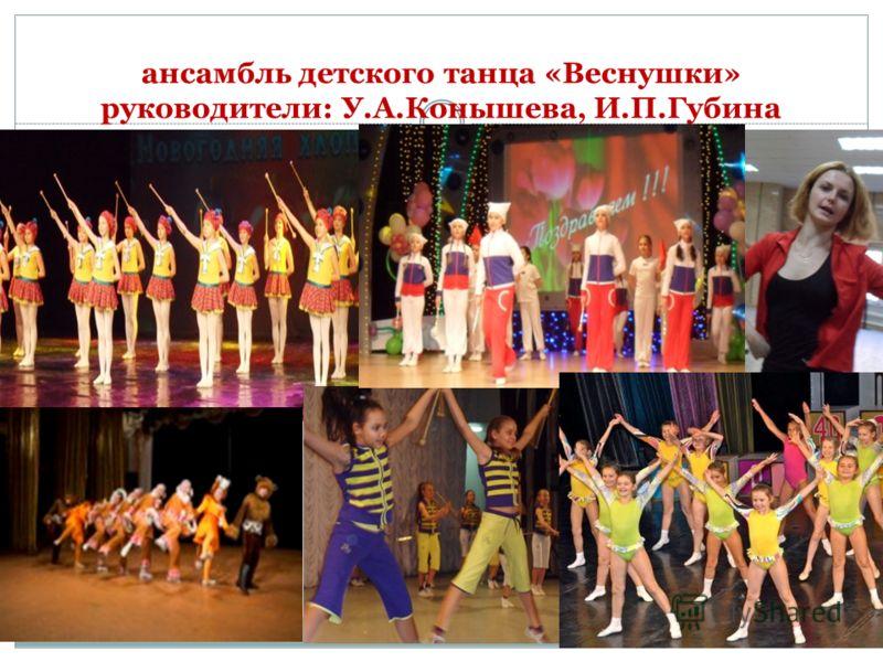 ансамбль детского танца «Веснушки» руководители: У.А.Конышева, И.П.Губина