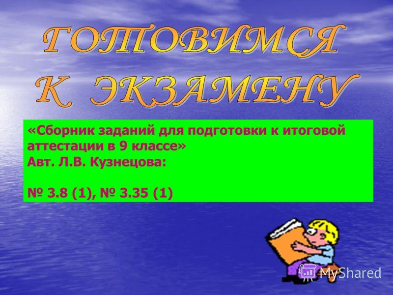 Работа с учебником: Упражнение 189 стр. 55 Упражнение 189 стр. 55 1 вариант (а, е) 2 вариант (б, г)