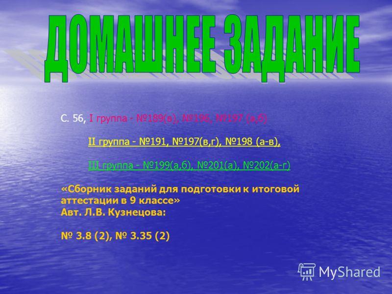 «Сборник заданий для подготовки к итоговой аттестации в 9 классе» Авт. Л.В. Кузнецова: 3.8 (1), 3.35 (1)