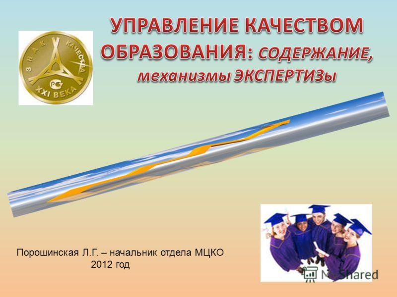 Порошинская Л.Г. – начальник отдела МЦКО 2012 год