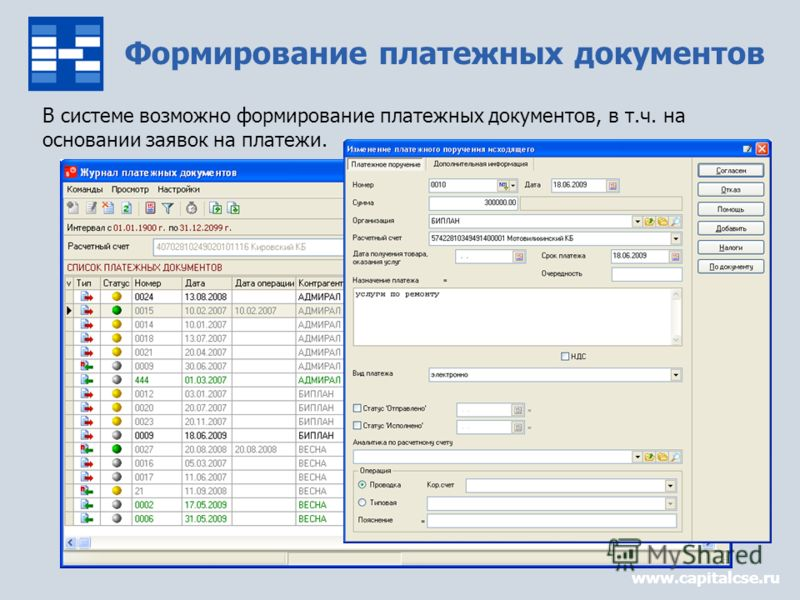 Формирование платежных документов В системе возможно формирование платежных документов, в т.ч. на основании заявок на платежи. www.capitalcse.ru