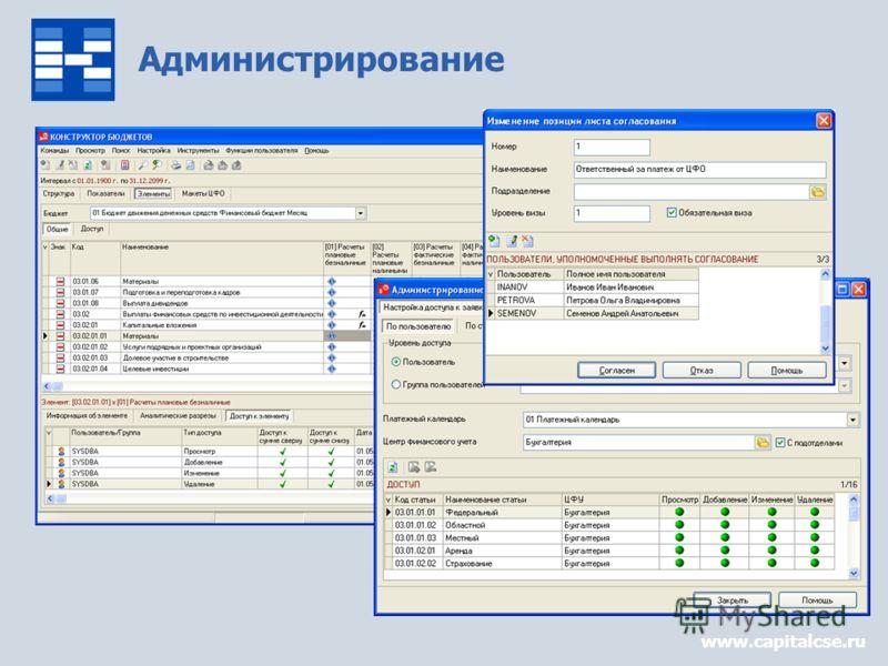 Администрирование www.capitalcse.ru