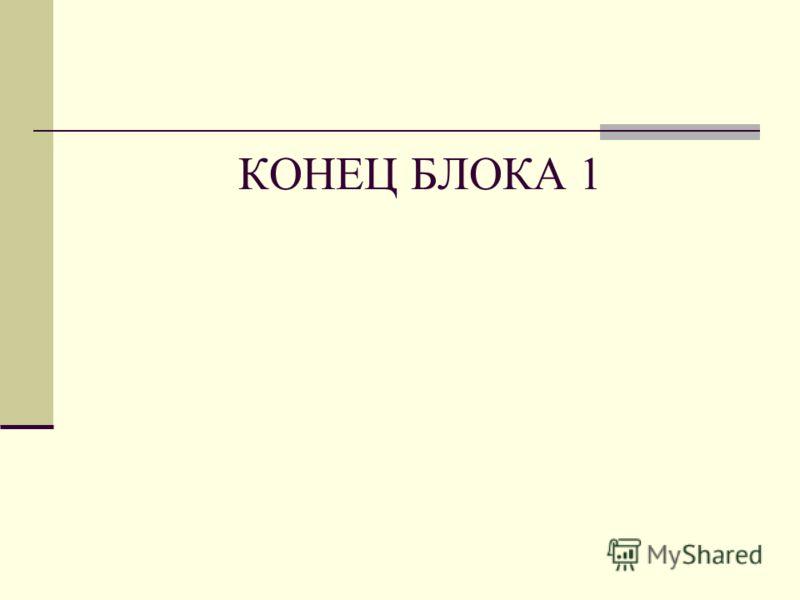 КОНЕЦ БЛОКА 1