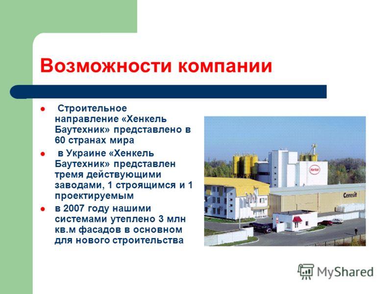 Возможности компании Строительное направление «Хенкель Баутехник» представлено в 60 странах мира в Украине «Хенкель Баутехник» представлен тремя действующими заводами, 1 строящимся и 1 проектируемым в 2007 году нашими системами утеплено 3 млн кв.м фа