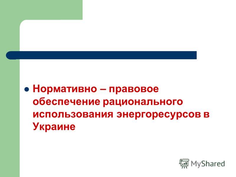 Нормативно – правовое обеспечение рационального использования энергоресурсов в Украине