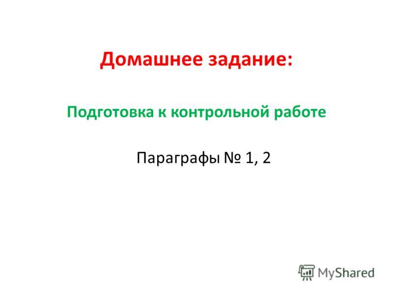 Домашнее задание: Подготовка к контрольной работе Параграфы 1, 2