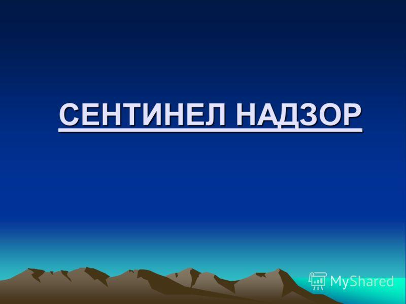 СЕНТИНЕЛ НАДЗОР