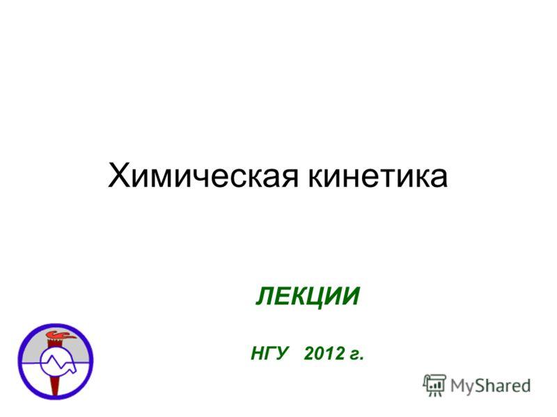 Химическая кинетика ЛЕКЦИИ НГУ 2012 г.