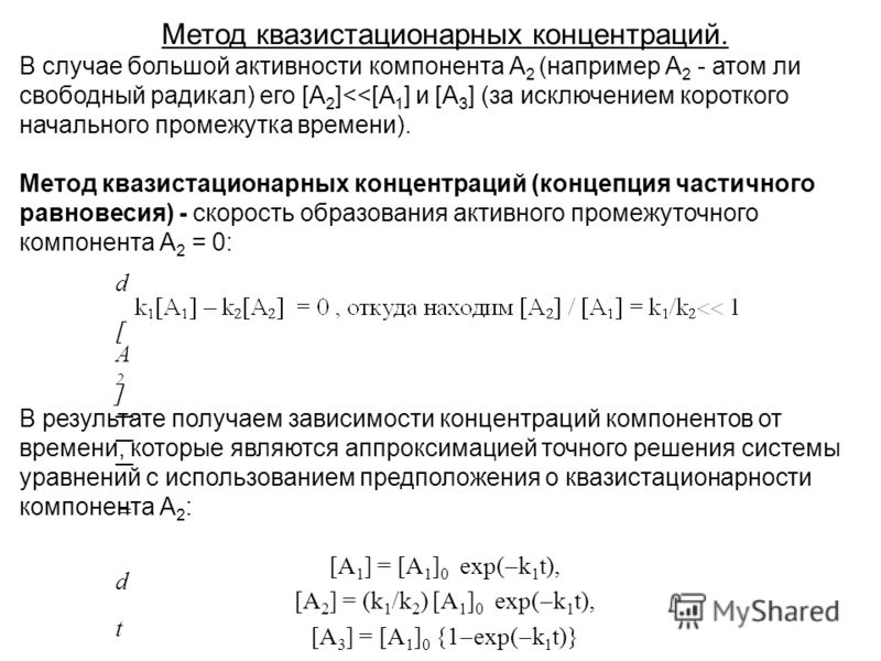 Метод квазистационарных концентраций. В случае большой активности компонента А 2 (например А 2 - атом ли свободный радикал) его [A 2 ]