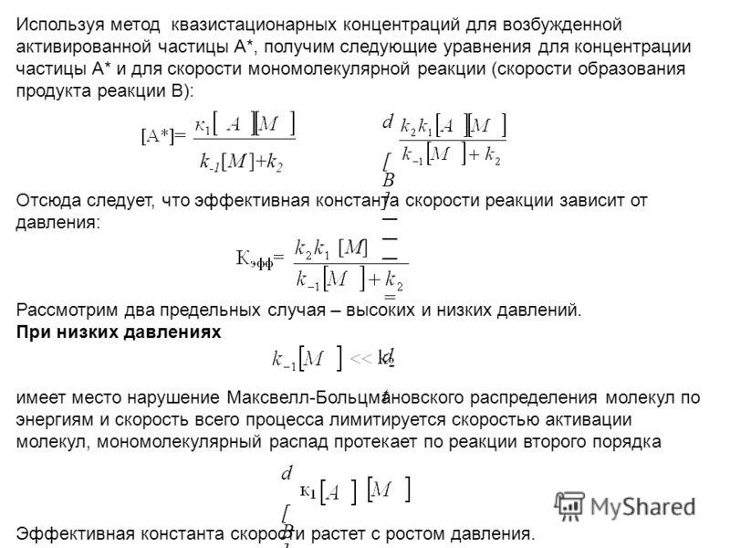 Используя метод квазистационарных концентраций для возбужденной активированной частицы А*, получим следующие уравнения для концентрации частицы А* и для скорости мономолекулярной реакции (скорости образования продукта реакции В): Отсюда следует, что