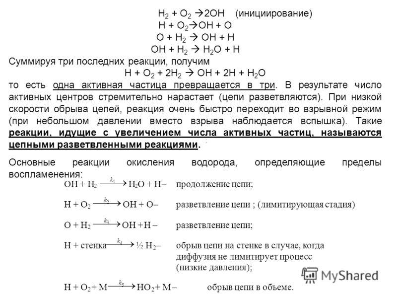H 2 + O 2 2ОH (инициирование) H + O 2 OH + O O + H 2 OH + H OH + H 2 H 2 O + H Суммируя три последних реакции, получим Н + О 2 + 2Н 2 ОН + 2Н + Н 2 О то есть одна активная частица превращается в три. В результате число активных центров стремительно н