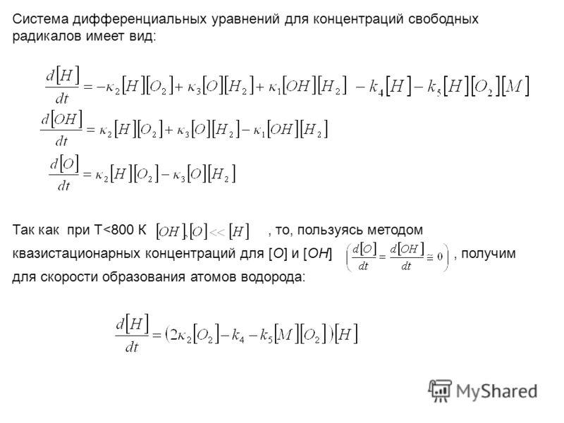 Система дифференциальных уравнений для концентраций свободных радикалов имеет вид: Так как при Т