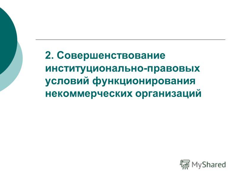 2. Совершенствование институционально-правовых условий функционирования некоммерческих организаций