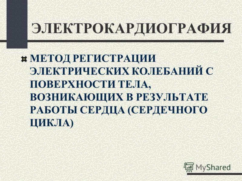 ФИЗИОЛОГИЧЕСКИЕ ОСНОВЫ ЭЛЕКТРОКАРДИОГРАФИИ Доц.к.мед.н. Тананакина Т.П.