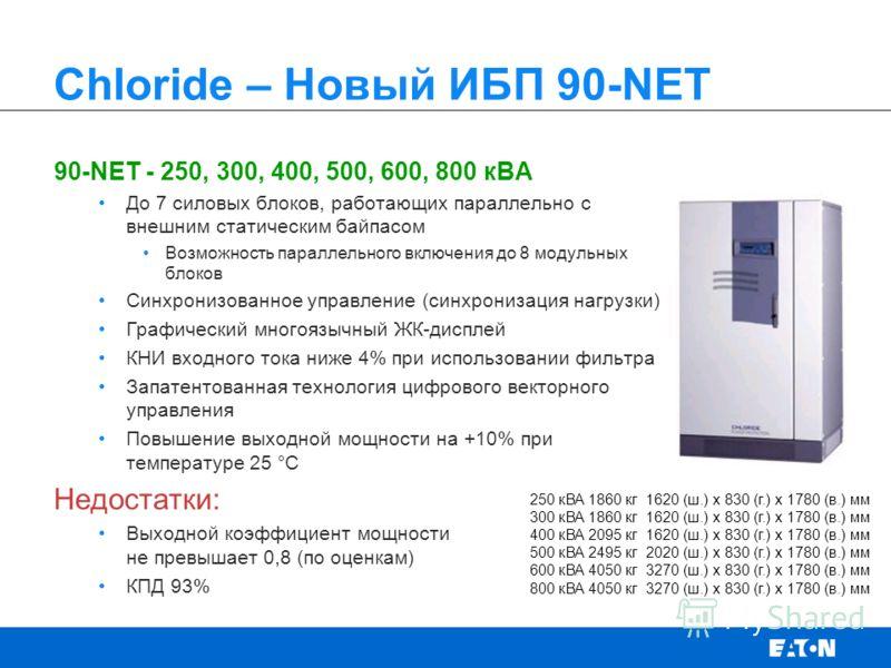 90-NET - 250, 300, 400, 500, 600, 800 кВА До 7 силовых блоков, работающих параллельно с внешним статическим байпасом Возможность параллельного включения до 8 модульных блоков Синхронизованное управление (синхронизация нагрузки) Графический многоязычн