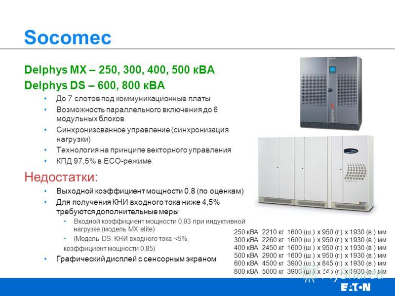 Delphys MX – 250, 300, 400, 500 кВА Delphys DS – 600, 800 кВА До 7 слотов под коммуникационные платы Возможность параллельного включения до 6 модульных блоков Синхронизованное управление (синхронизация нагрузки) Технология на принципе векторного упра