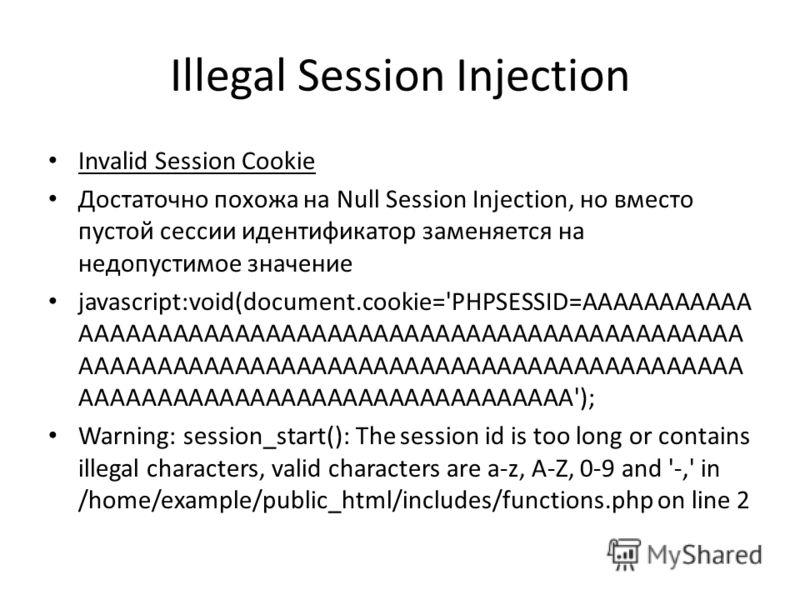 Illegal Session Injection Invalid Session Cookie Достаточно похожа на Null Session Injection, но вместо пустой сессии идентификатор заменяется на недопустимое значение javascript:void(document.cookie='PHPSESSID=AAAAAAAAAAA AAAAAAAAAAAAAAAAAAAAAAAAAAA