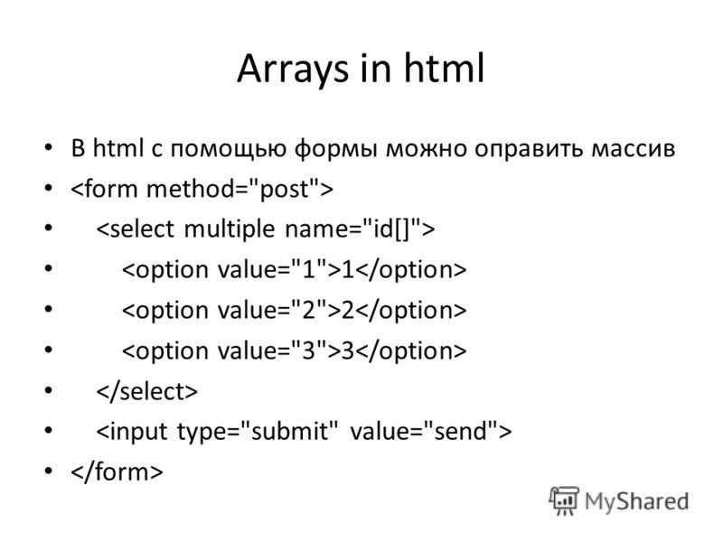 Arrays in html В html с помощью формы можно оправить массив 1 2 3
