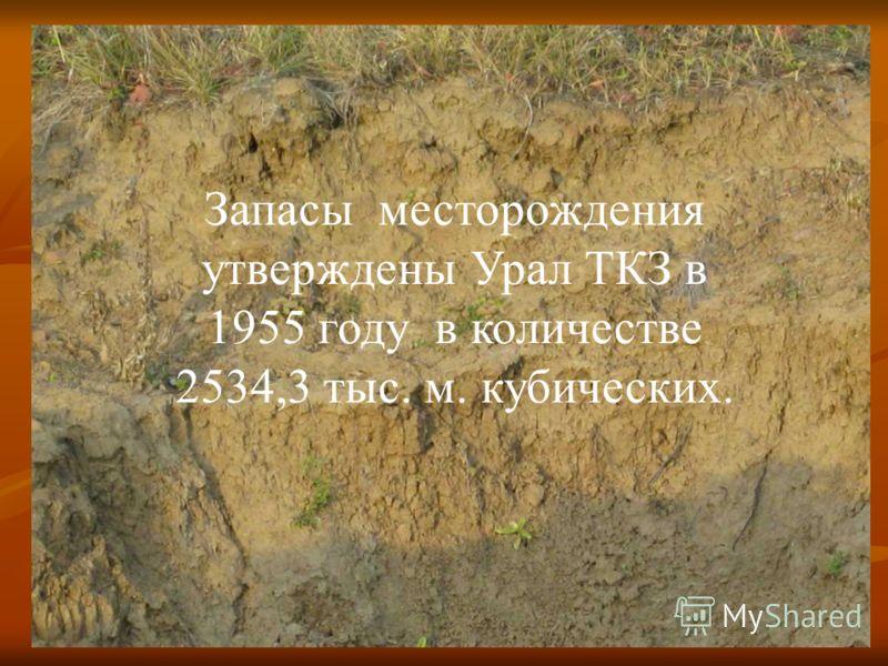 Запасы месторождения утверждены Урал ТКЗ в 1955 году в количестве 2534,3 тыс. м. кубических.