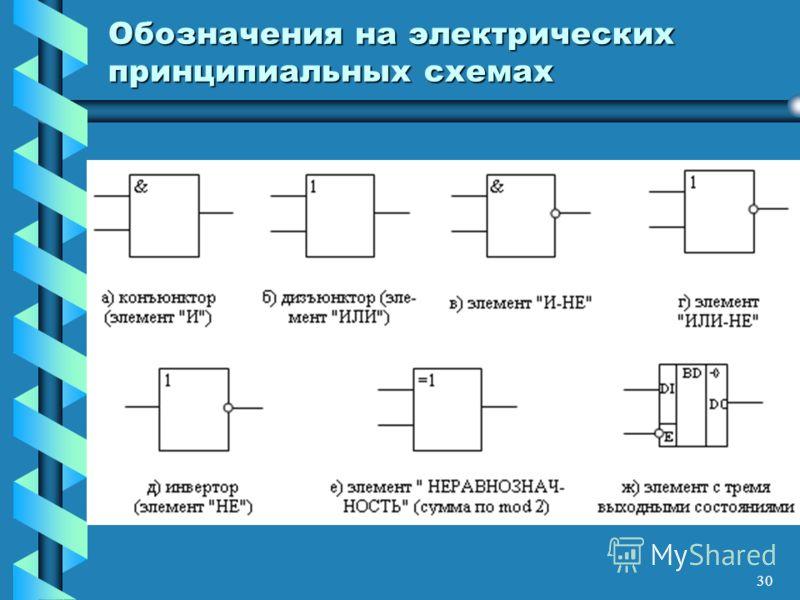 30 Обозначения на электрических принципиальных схемах