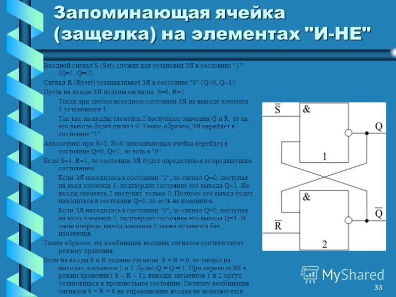 33 Запоминающая ячейка (защелка) на элементах