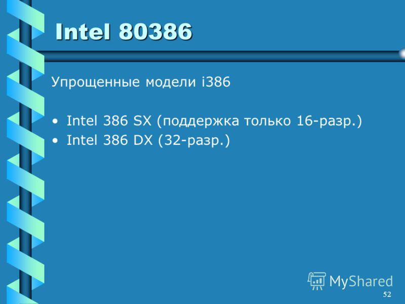 52 Intel 80386 Упрощенные модели i386 Intel 386 SX (поддержка только 16-разр.) Intel 386 DX (32-разр.)
