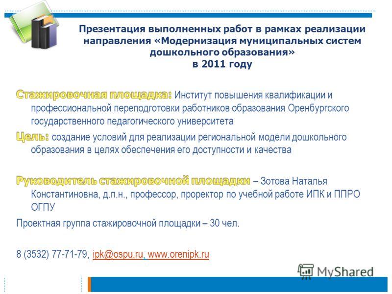Презентация выполненных работ в рамках реализации направления «Модернизация муниципальных систем дошкольного образования» в 2011 году