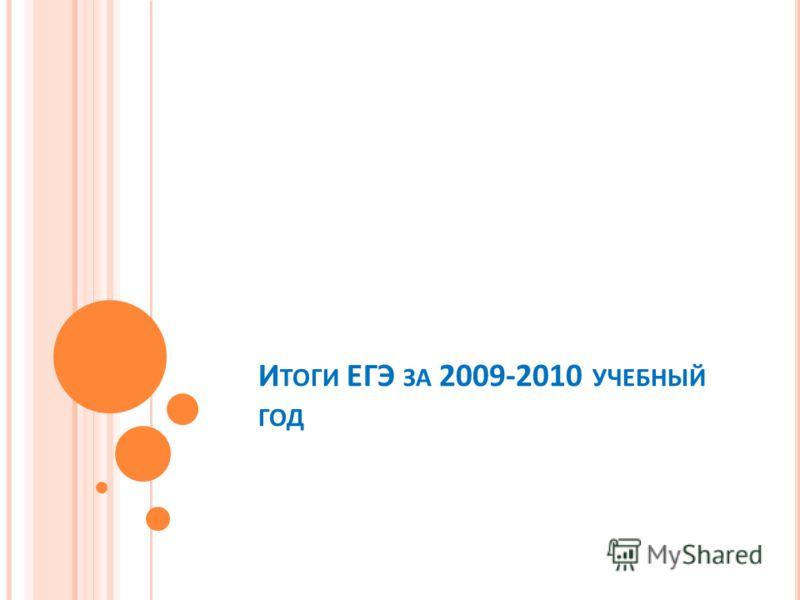 И ТОГИ ЕГЭ ЗА 2009-2010 УЧЕБНЫЙ ГОД