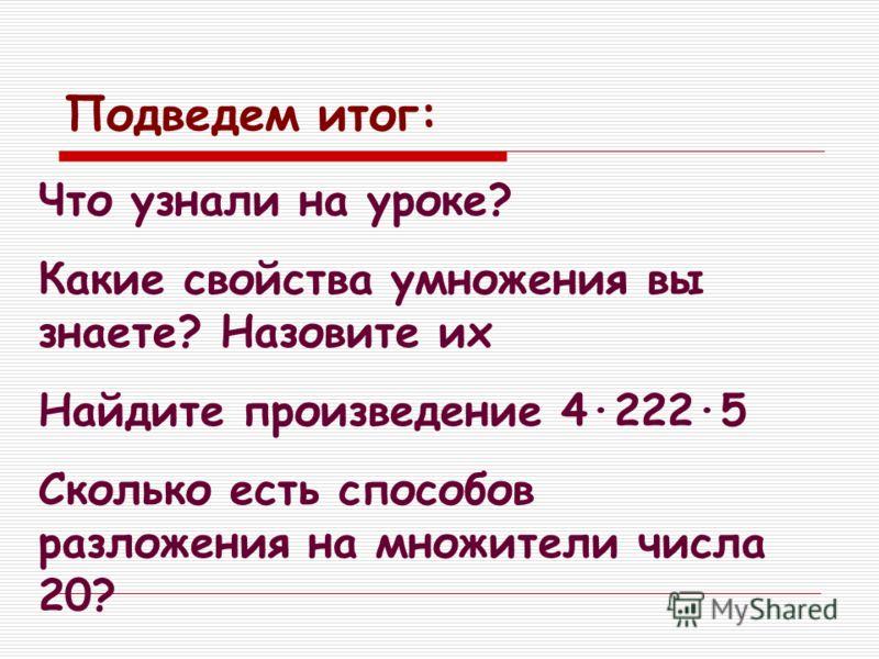 411: Сестре – 8 лет Сережа - ? на 5 лет старше Отец - ? в 3 раза старше 8+5=12(лет) Сереже 123=36(лет) отцу Ответ: 12 лет и 36 лет