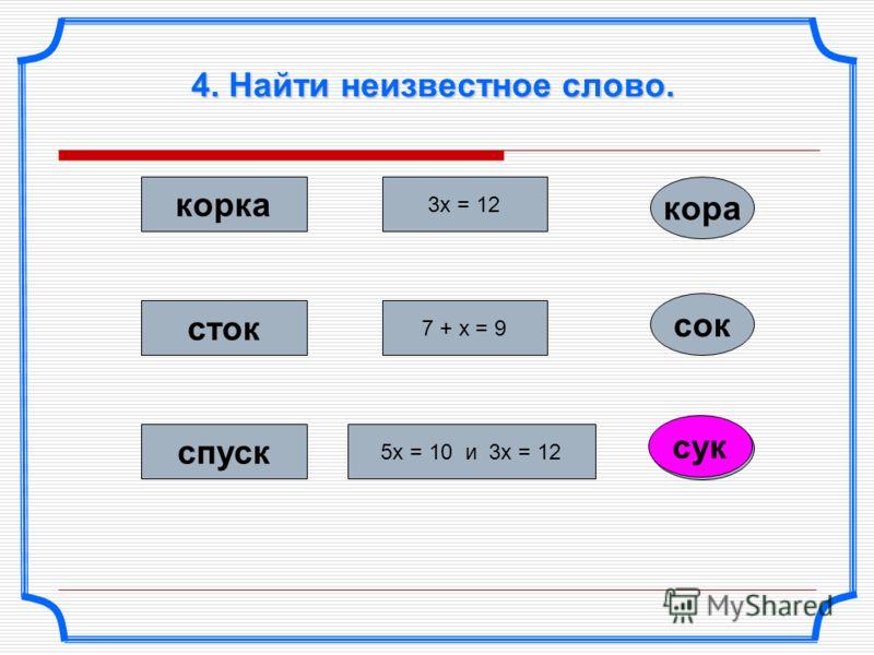 43 X + 5 = 8 15 – x = 11 1. Найти неизвестное число. 3x – 2 = 1 15 – x = 13 ? 21