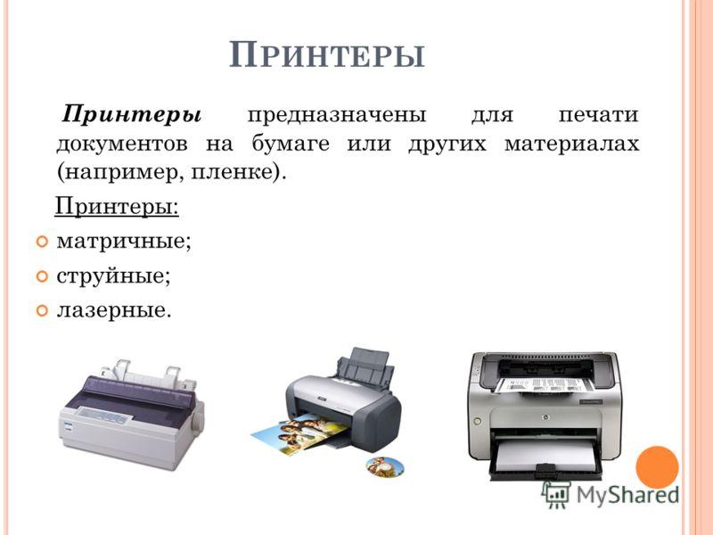 П РИНТЕРЫ Принтеры предназначены для печати документов на бумаге или других материалах (например, пленке). Принтеры: матричные; струйные; лазерные.
