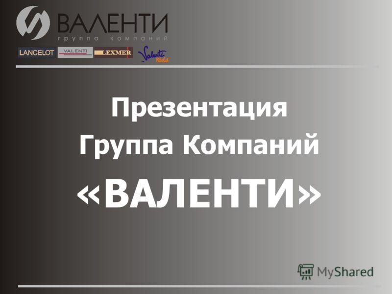 Презентация Группа Компаний «ВАЛЕНТИ»
