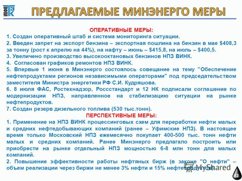 11. 1. Объем торгов на 3 биржах – МБНК, СПбМТСБ, Биржа Санкт-Петербург - вырос с 0,2 млн тонн (2008 г.) до 7,9 млн тонн (2010 г.) 2. В биржевых торгах участвуют все ВИНКи – в 2010 г. из 7,9 млн тонн – 7 млн тонн продукция ВИНК 3. После выхода постано
