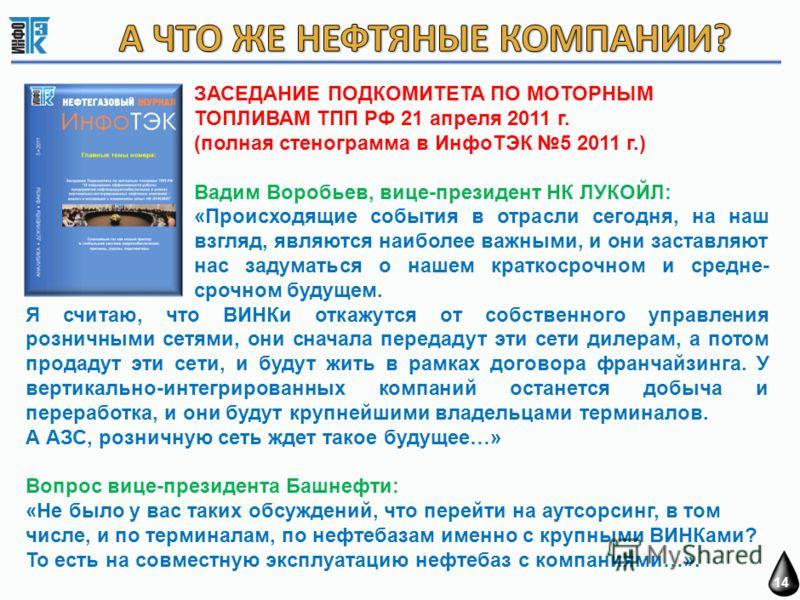 13. КАЗАХСТАН Введен запрет на экспорт ГСМ до 1 октября. 16 июня Сенат парламента Казахстана принял проект закона