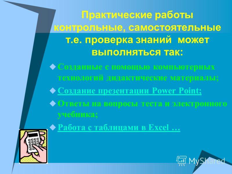 Для закрепления изученного материала удобно применять: Выполнение самостоятельных работ на компьютере… Выполнение самостоятельных работ на компьютере… Создание презентаций по пройденному материалу;презентаций пройденному материалу; Вопросы из электро