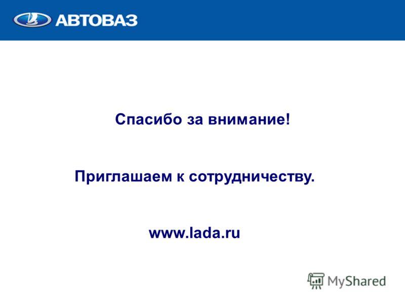 9 Спасибо за внимание! Приглашаем к сотрудничеству. www.lada.ru