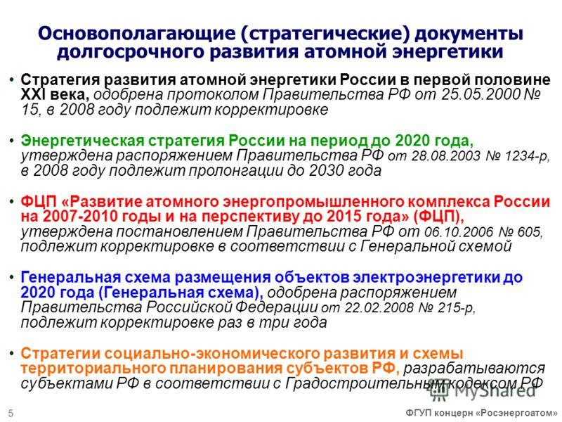 Стратегия развития атомной энергетики России в первой половине XXI века, одобрена протоколом Правительства РФ от 25.05.2000 15, в 2008 году подлежит корректировке Энергетическая стратегия России на период до 2020 года, утверждена распоряжением Правит