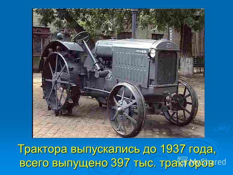 Трактора выпускались до 1937 года, всего выпущено 397 тыс. тракторов
