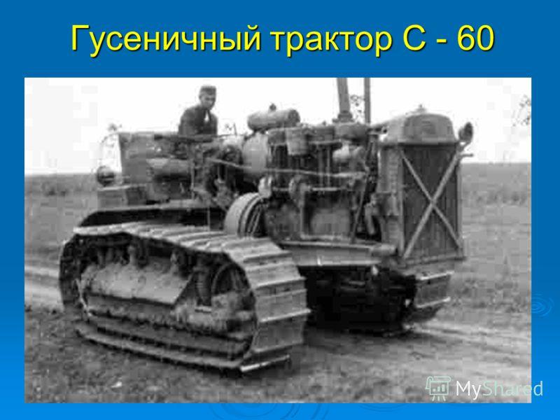 Гусеничный трактор С - 60