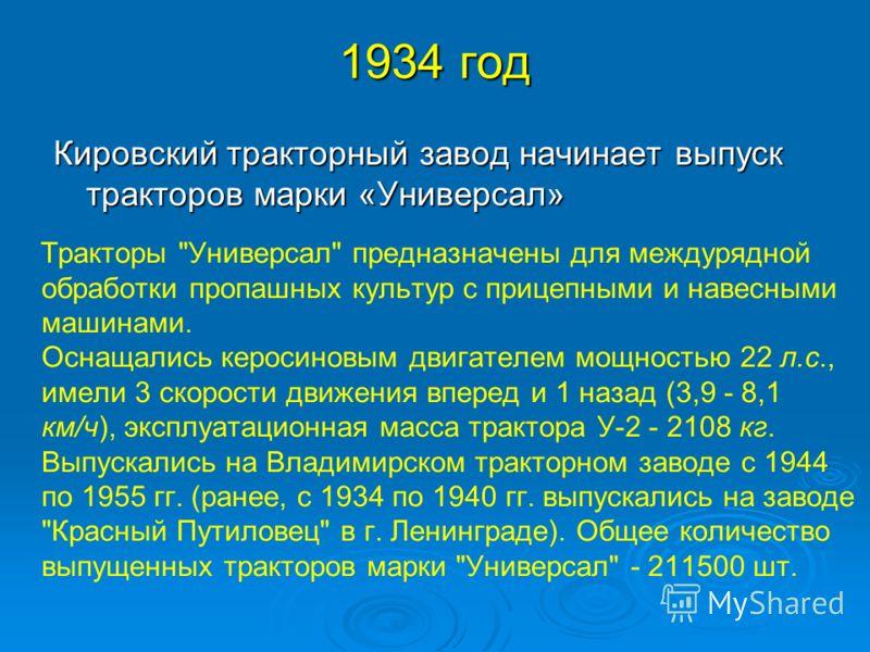 1934 год Кировский тракторный завод начинает выпуск тракторов марки «Универсал» Тракторы