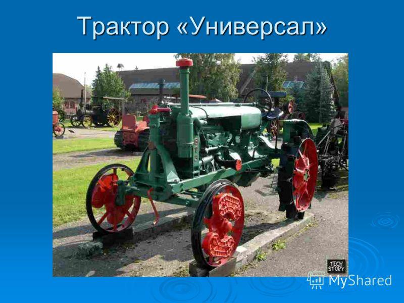 Трактор «Универсал»