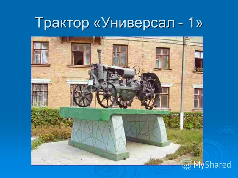 Трактор «Универсал - 1»